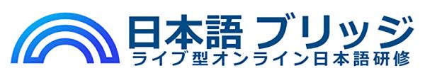 オンライン日本語研修「日本語ブリッジ」