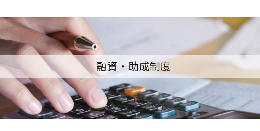 起業支援 東京都中小企業制度融資
