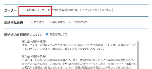 ユーザー変更