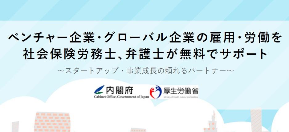 起業支援 東京都雇用労働支援センター
