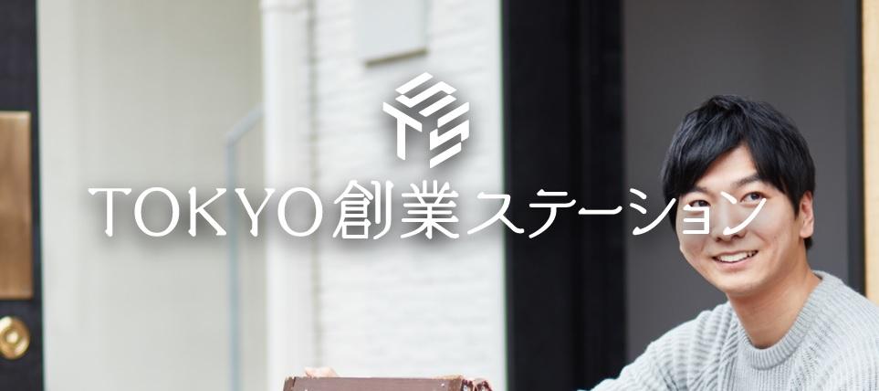 起業支援策 TOKYO創業ステーション