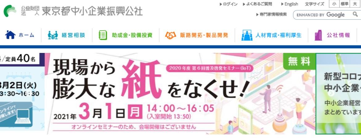 起業支援 東京都中小企業振興公社