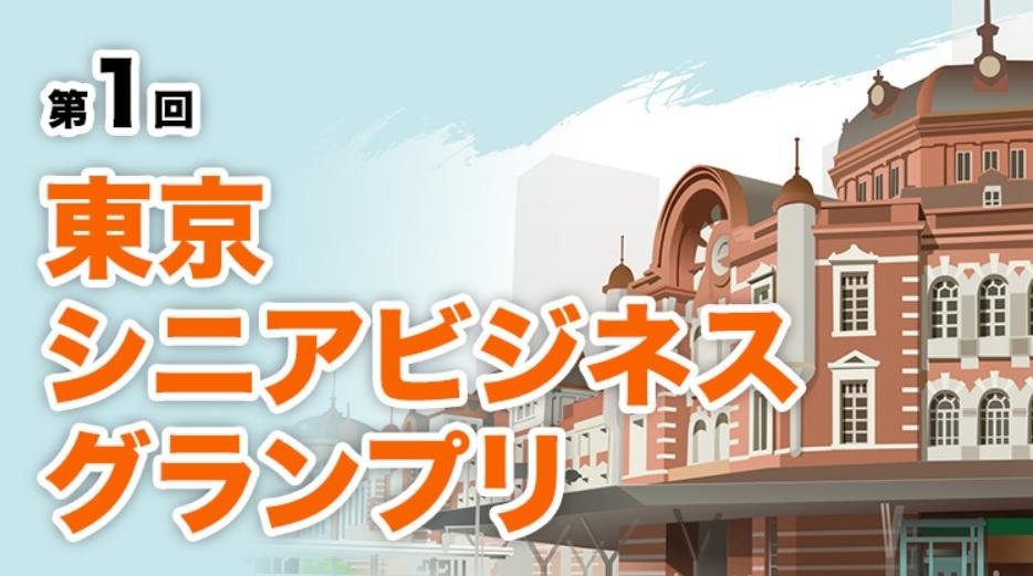 起業支援 東京シニアビジネスグランプリ