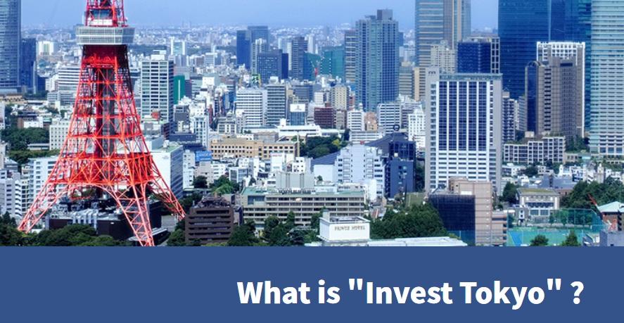 起業支援 東京開業ワンストップセンター