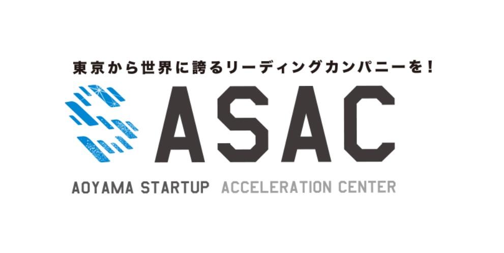 起業支援 ASAC