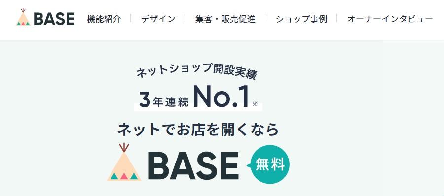 ウェブサービス BASE