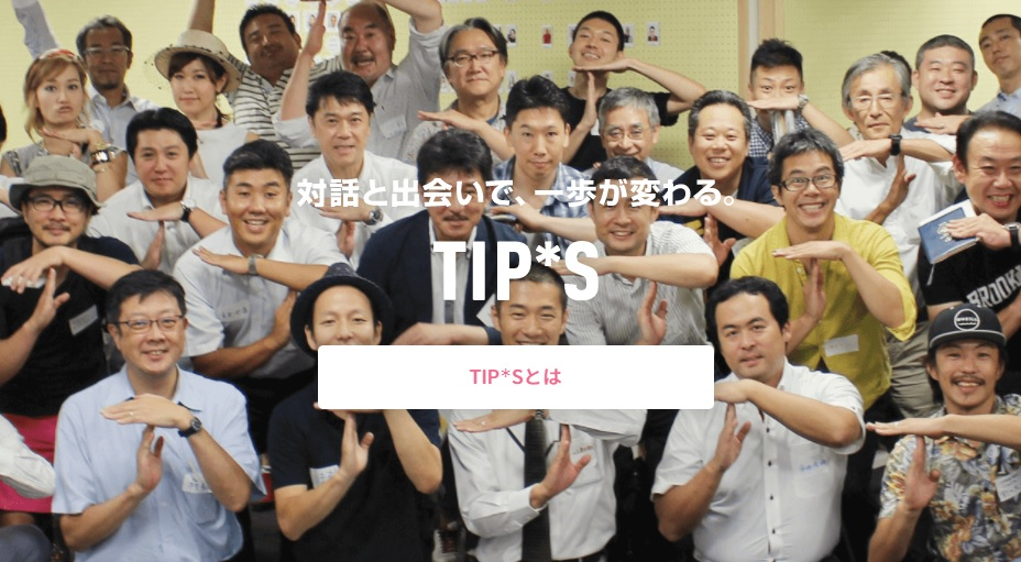起業支援 TIPS