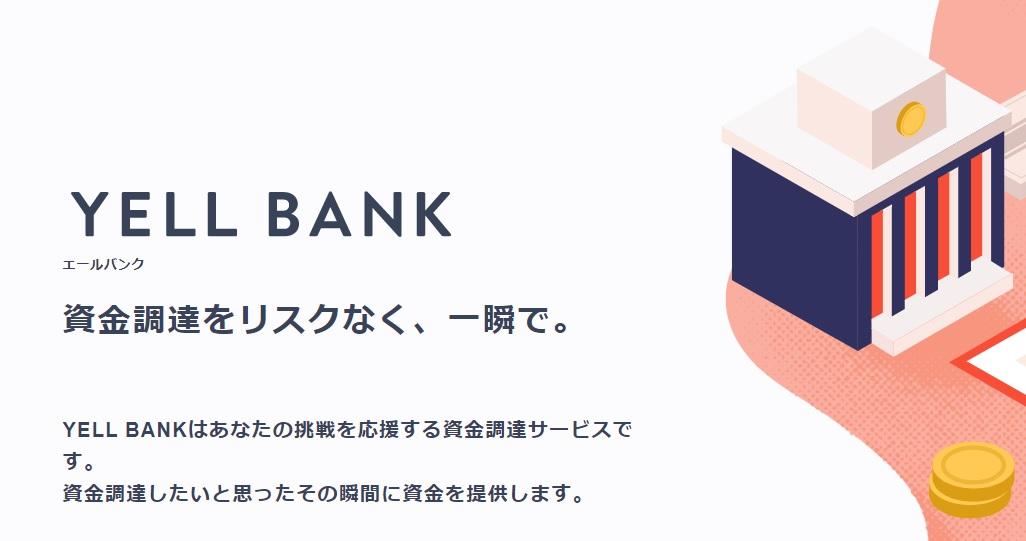 ウェブサービス YELLBANK