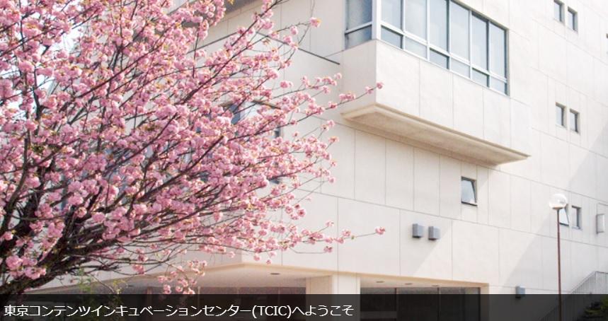 起業支援 東京コンテンツインキュベーションセンター