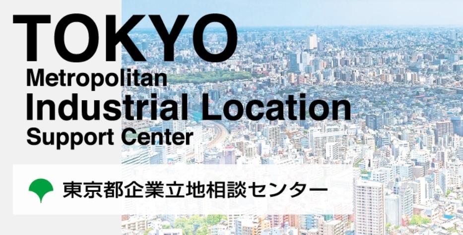 起業支援 東京都企業立地相談センター