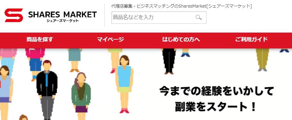 ウェブサービス シェアーズマーケット