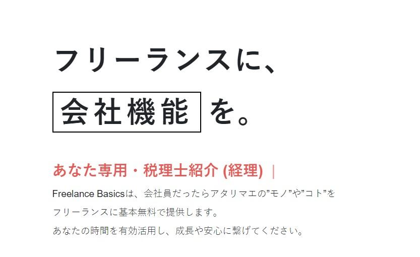 ウェブサービス freelancebasics
