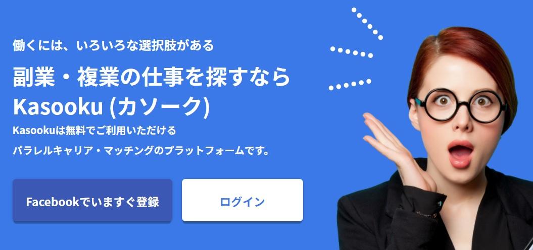 ウェブサービス kasooku