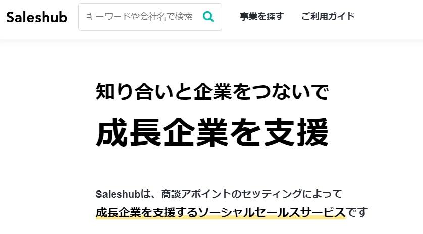 ウェブサービス saleshub