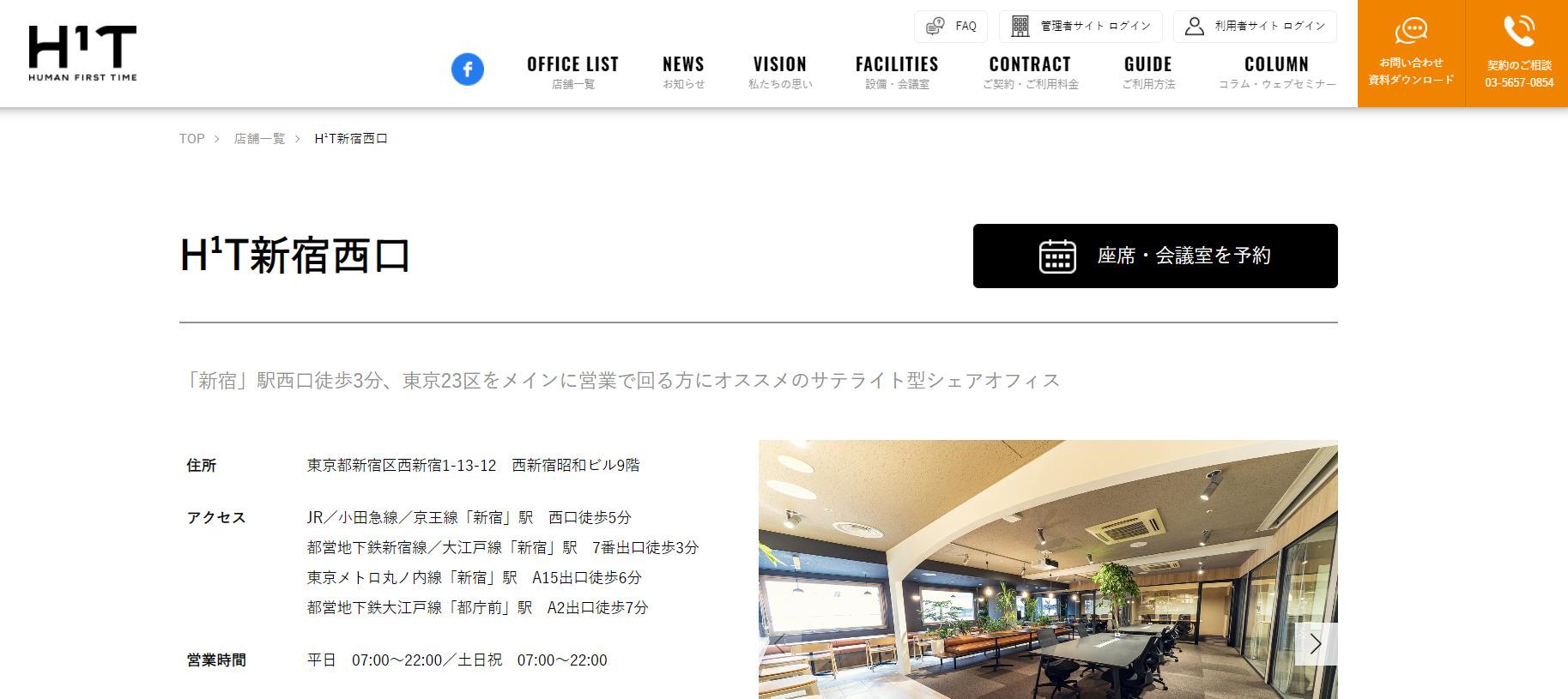 シェアオフィス エイチワンティー 新宿西口