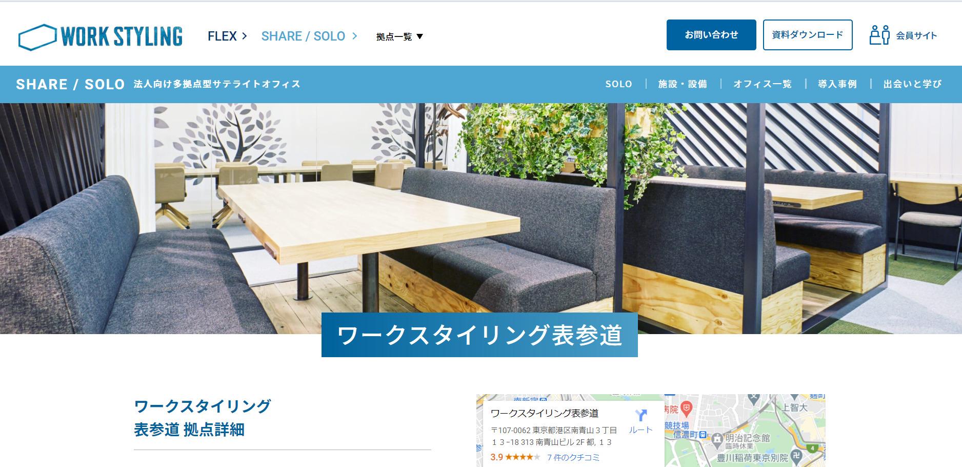 シェアオフィス WORK STYLING 表参道