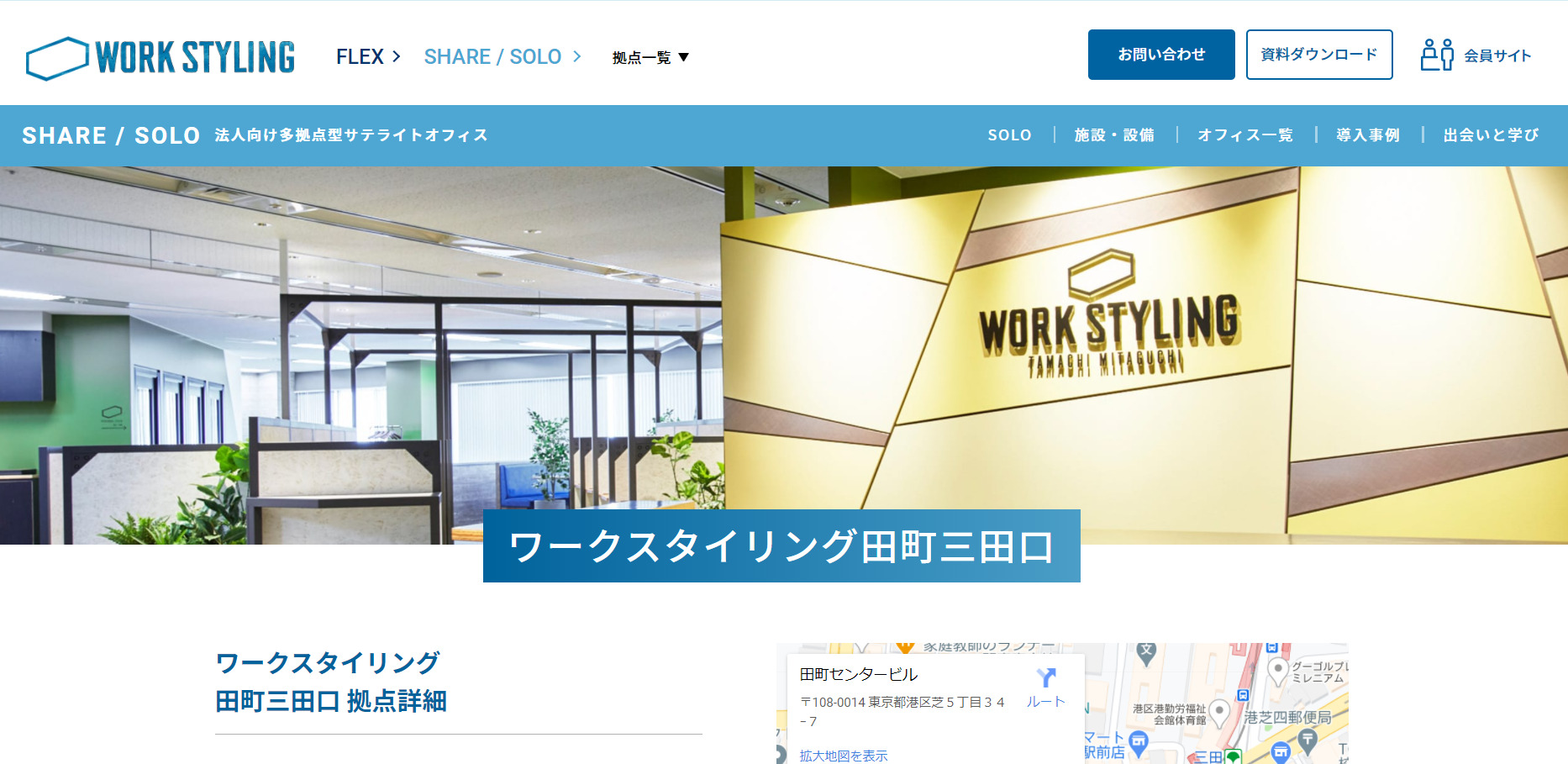 シェアオフィス WORK STYLING 田町三田口