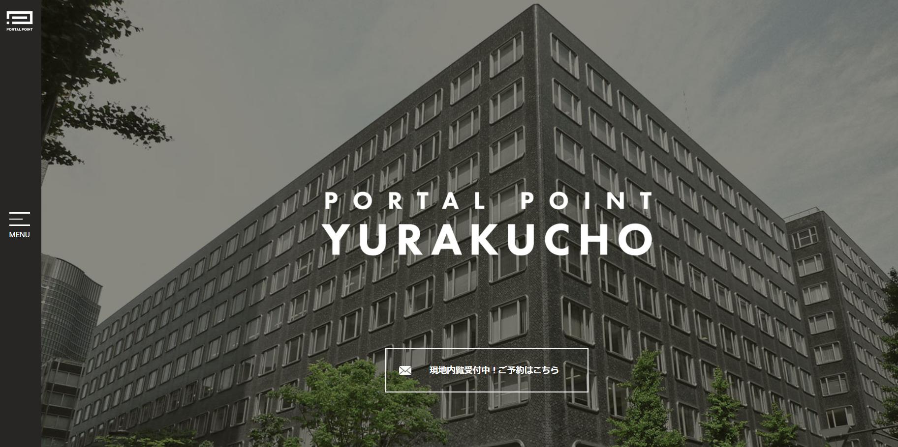 シェアオフィス PORTAL POINT YURAKUCHO