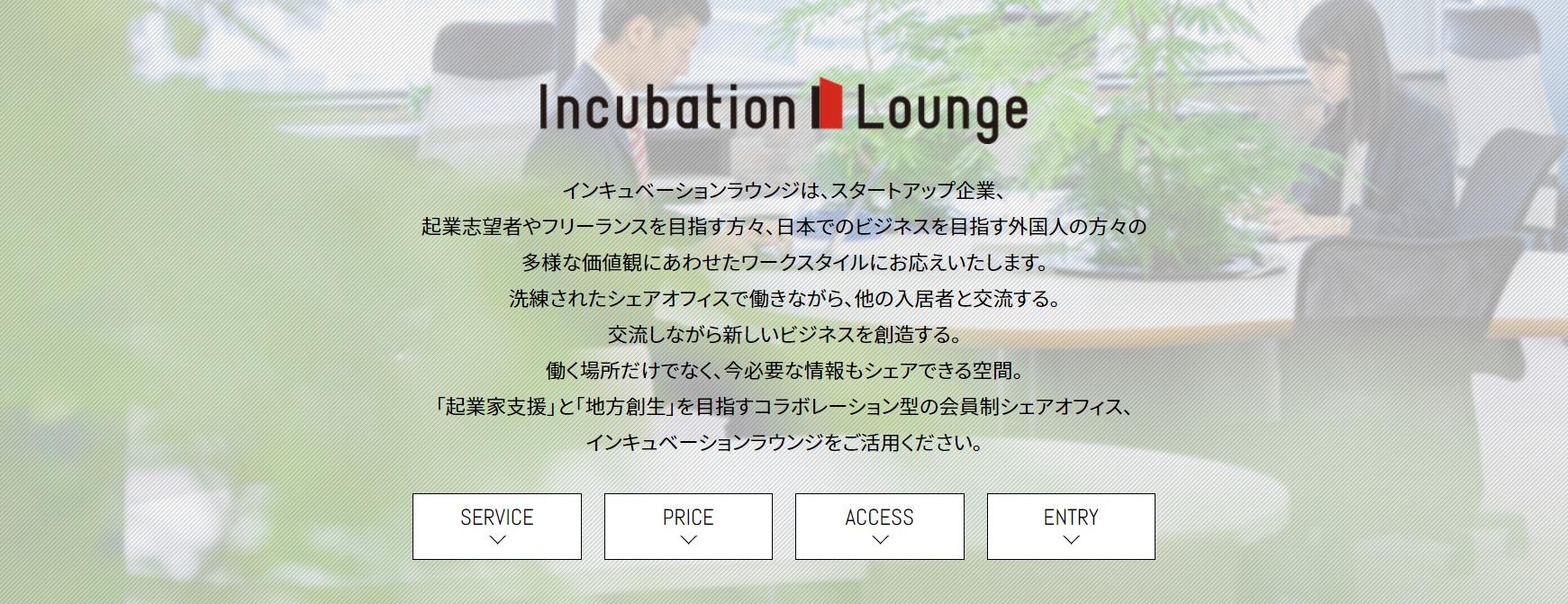 コワーキングスペース Incubation Lounge