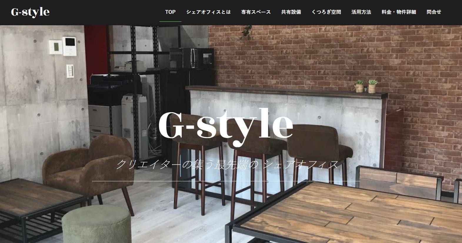 シェアオフィス G-Style