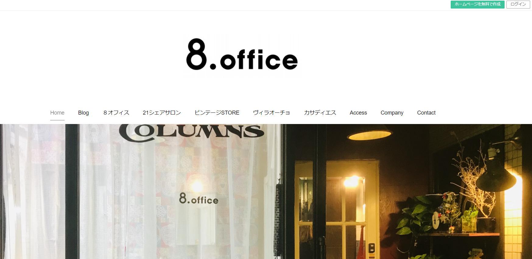 シェアオフィス 8.office