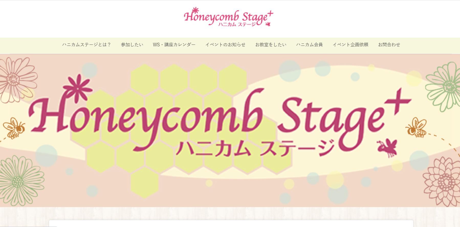 シェアオフィス Honeycomb Stage+