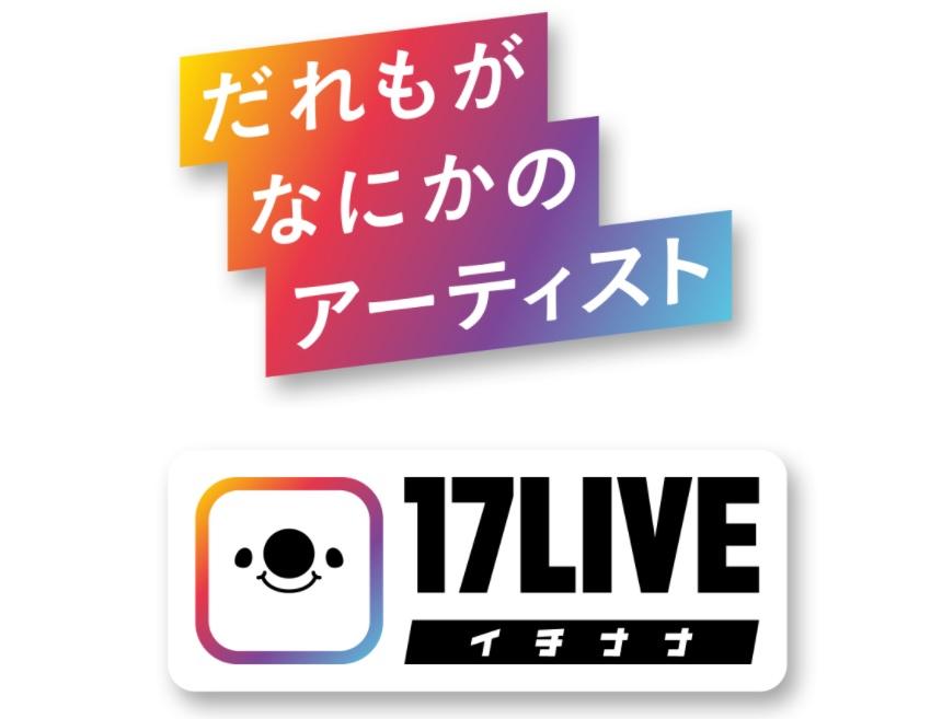 ウェブサービス 17LIVE