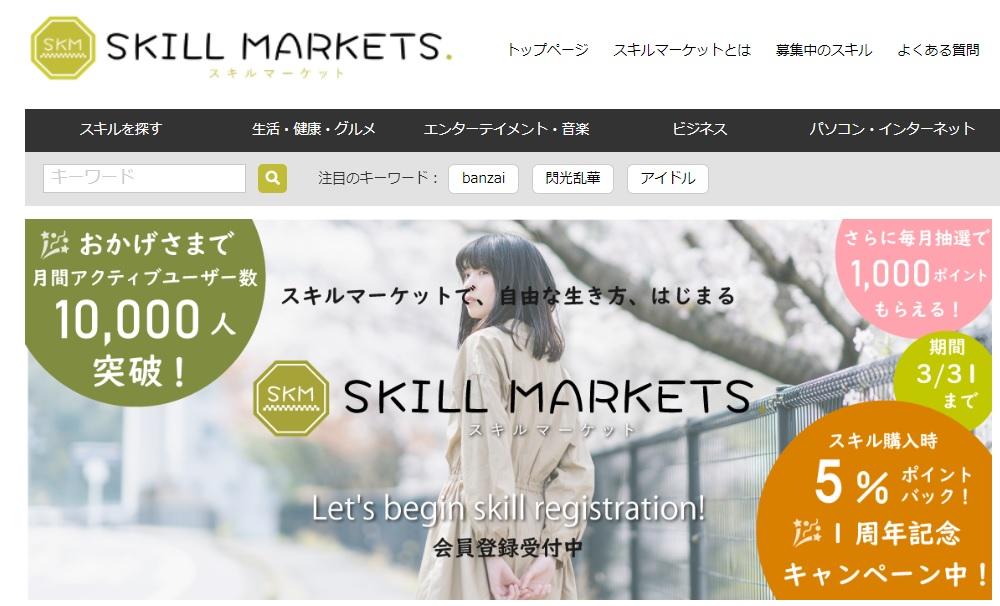 ウェブサービス スキルマーケット