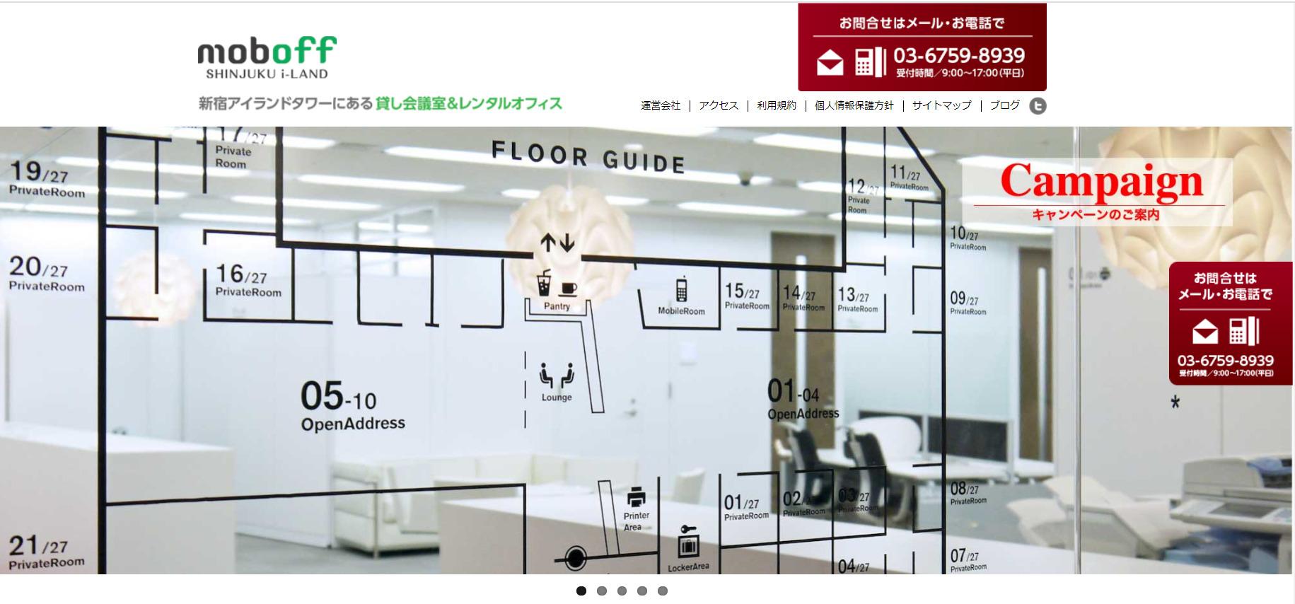 シェアオフィス モバフ新宿アイランド