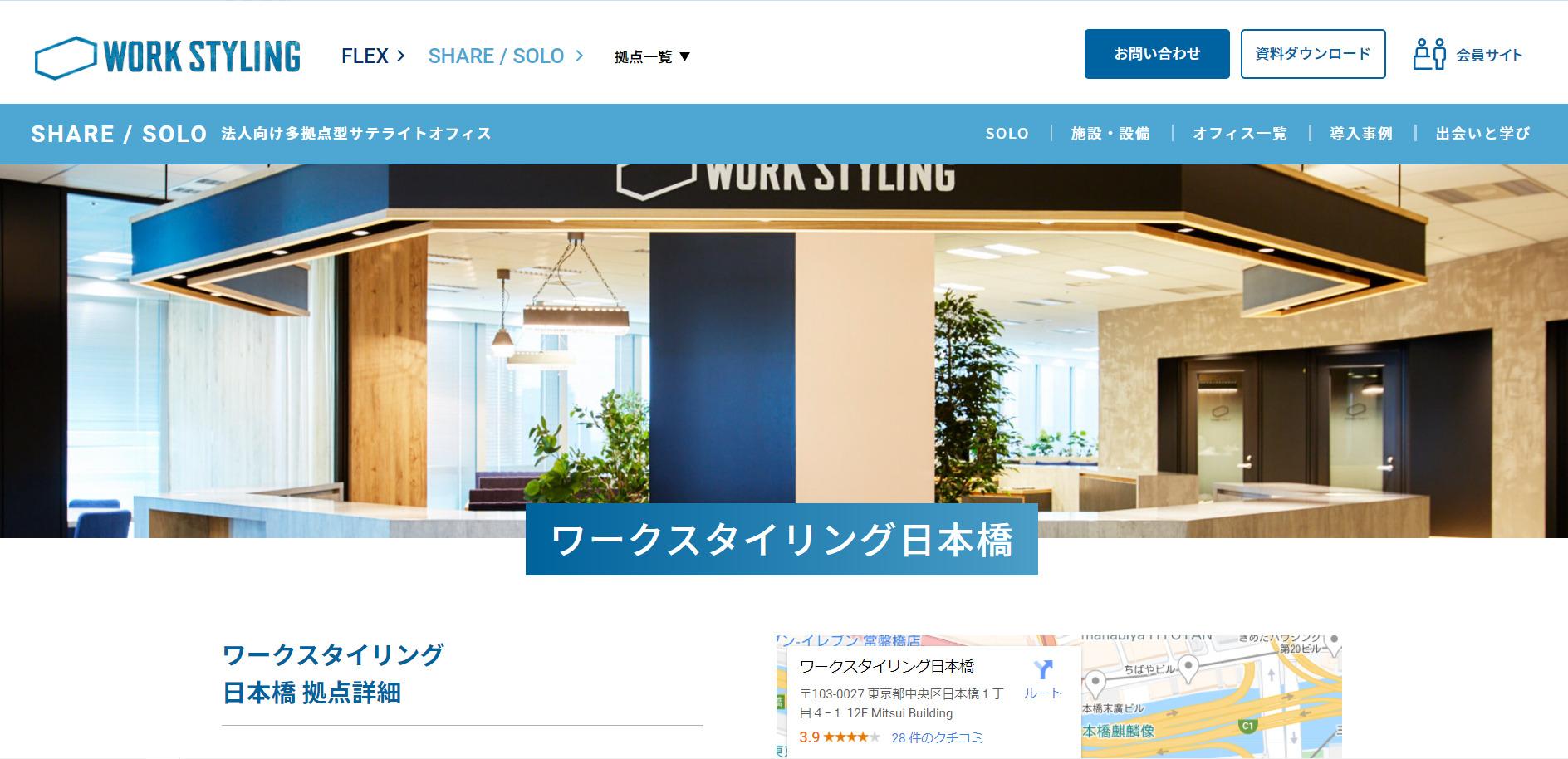 シェアオフィス WORK STYLING 日本橋