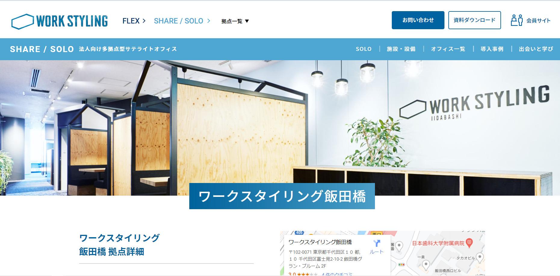 シェアオフィス WORK STYLING 飯田橋