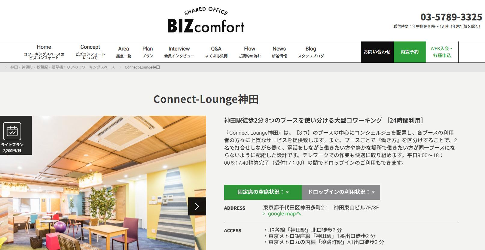 コワーキングスペース Connect-Lounge 神田