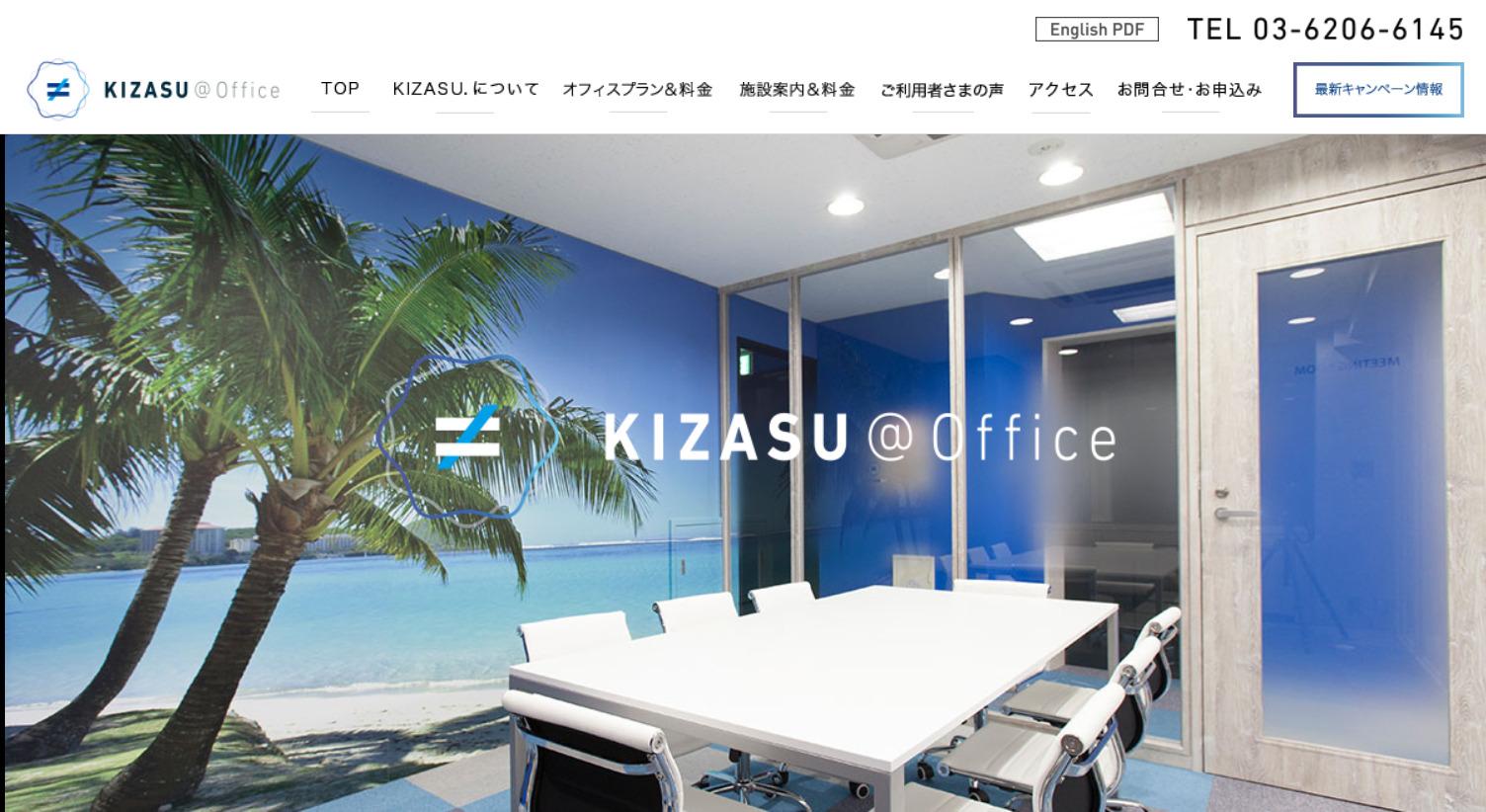 シェアオフィス KIZASU