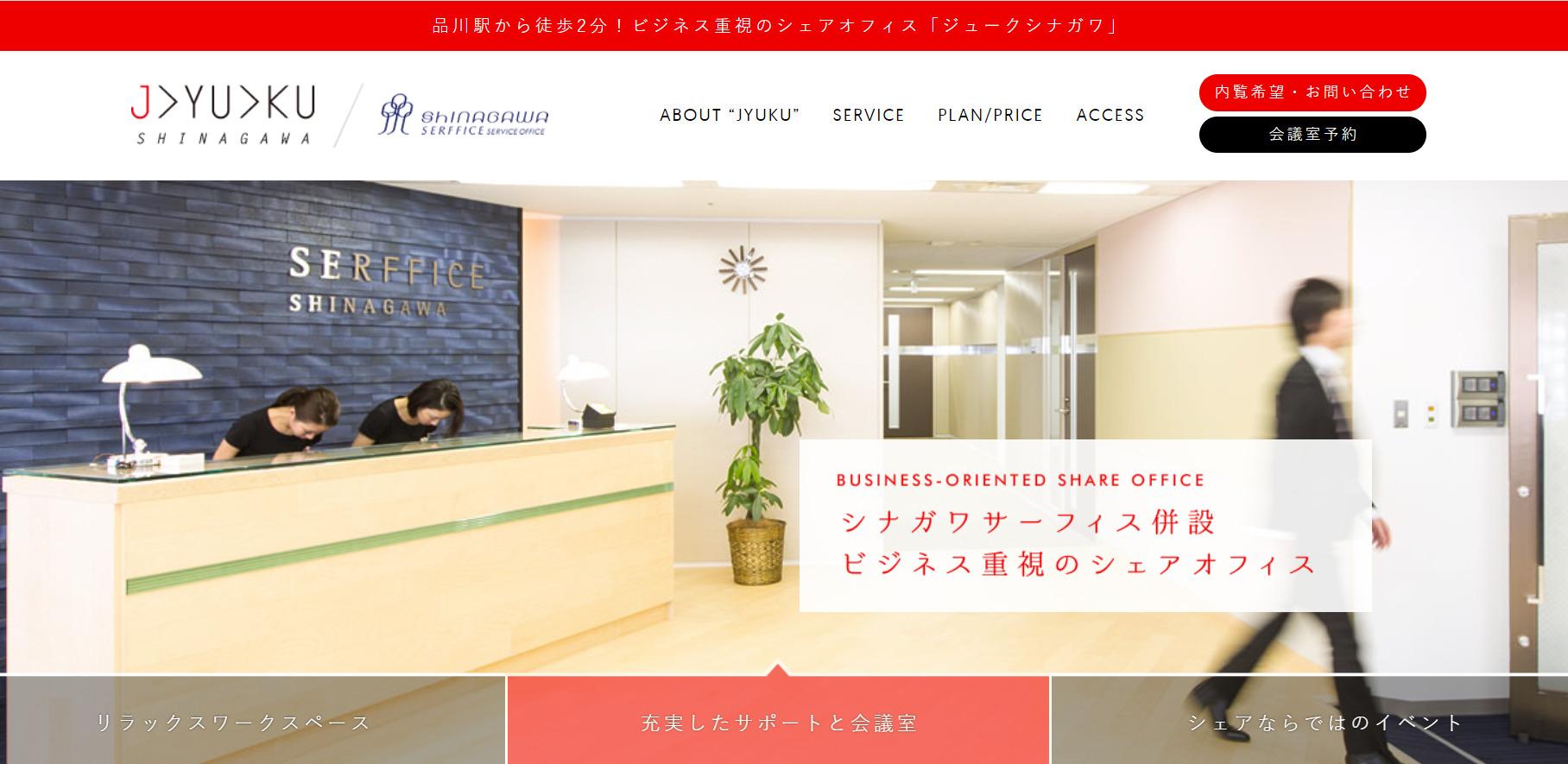 シェアオフィス JYUKU SHINAGAWA
