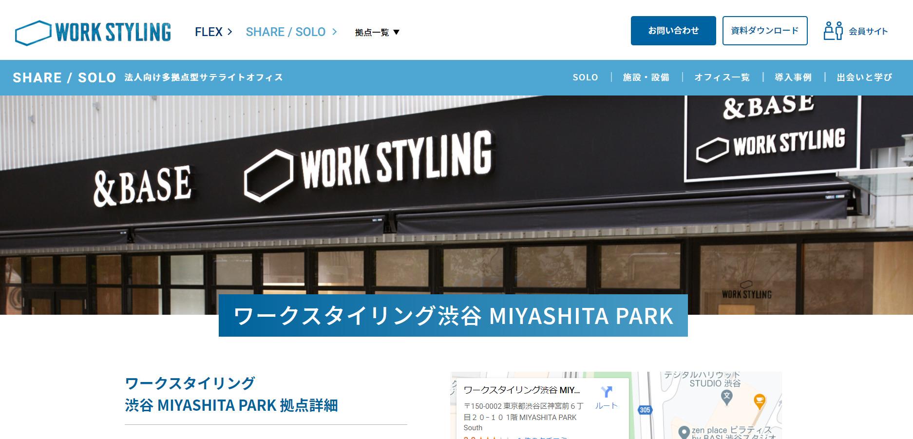 シェアオフィス WORK STYLING 渋谷 MIYASHITA PARK