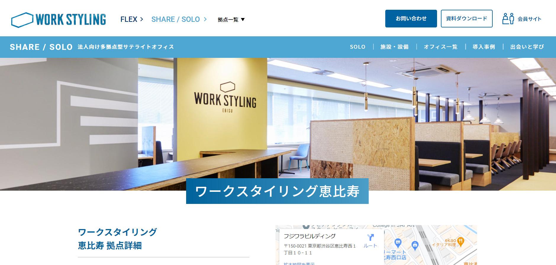 シェアオフィス WORK STYLING 恵比寿