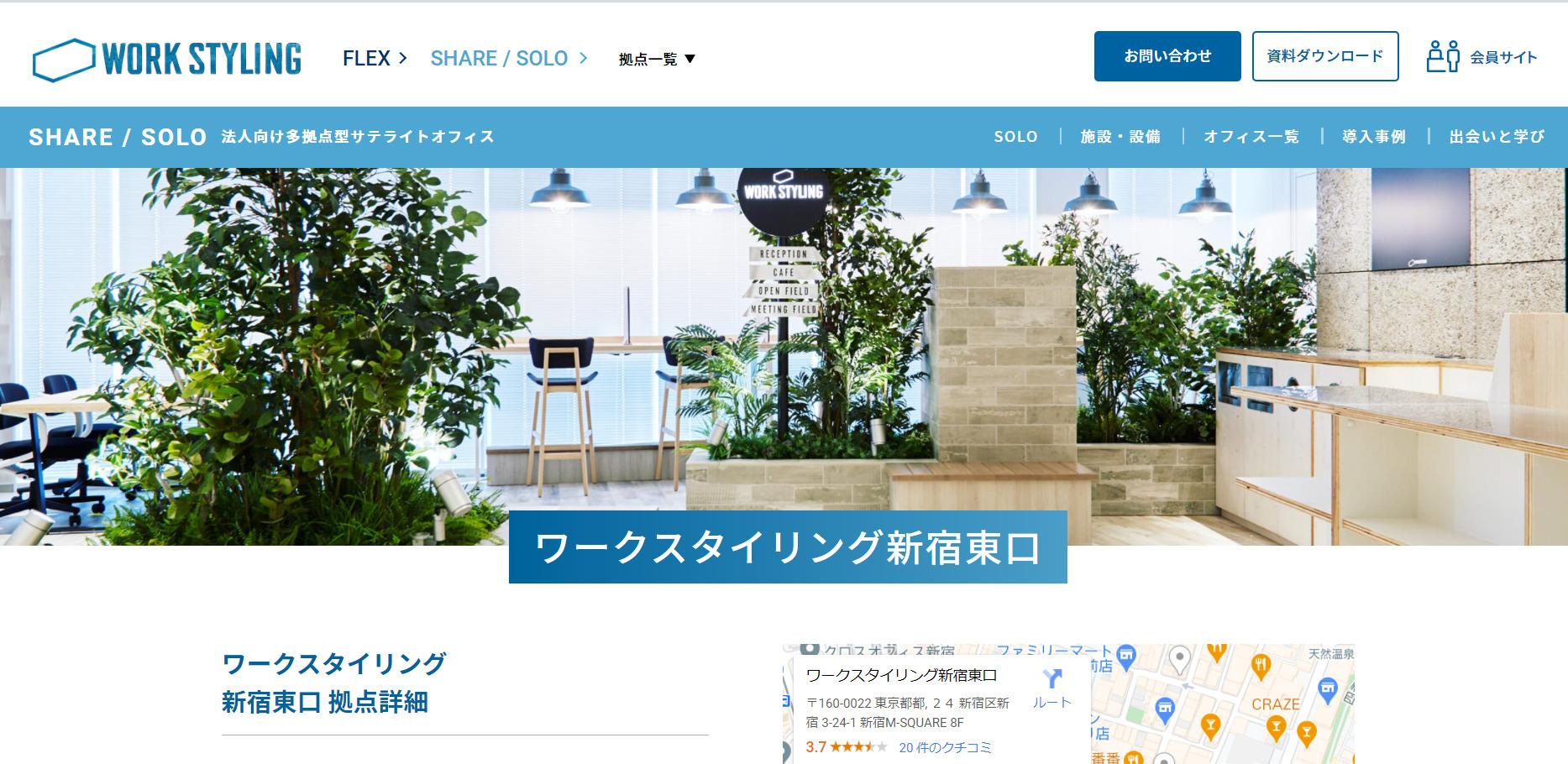 シェアオフィス ワークスタイリング 新宿東口
