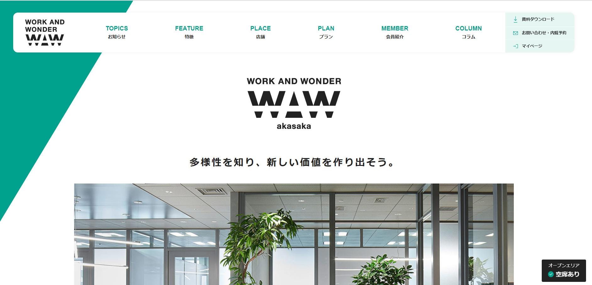 シェアオフィス WAW 赤坂