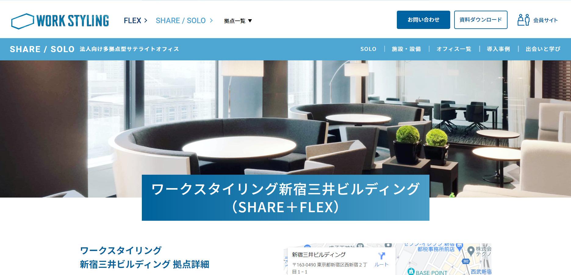 シェアオフィス ワークスタイリング 新宿三井ビルディング