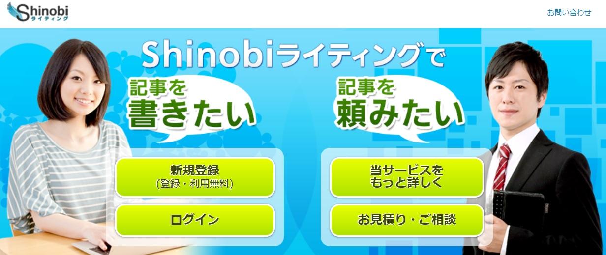 ウェブサービス shinobiライティング