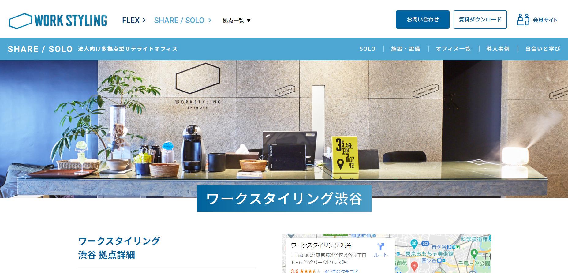 シェアオフィス WORK STYLING 渋谷