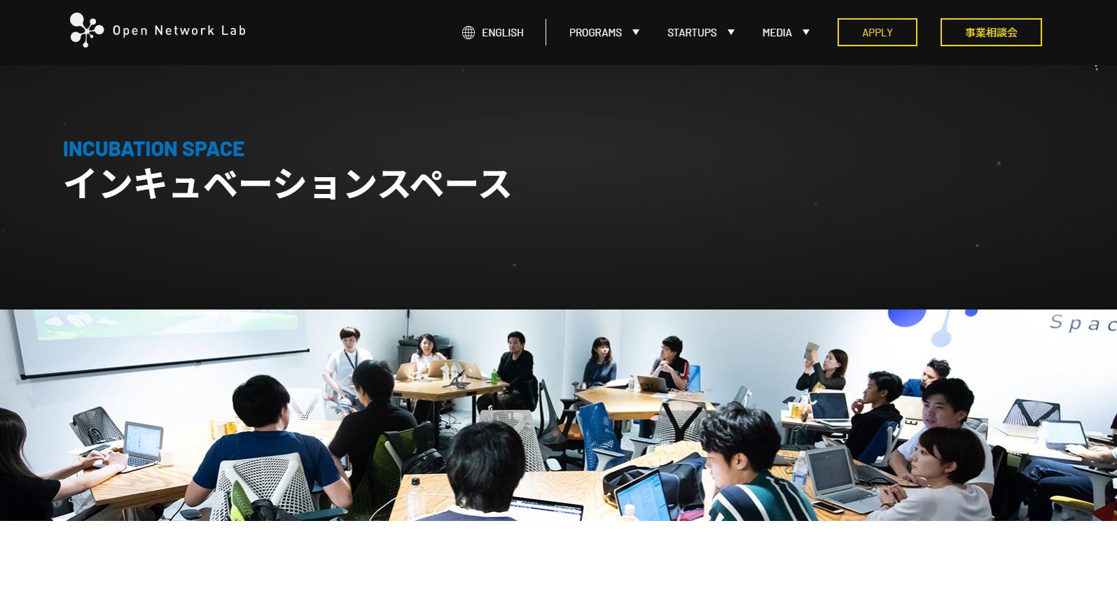 シェアオフィス Open Network Space DAIKANYAMA
