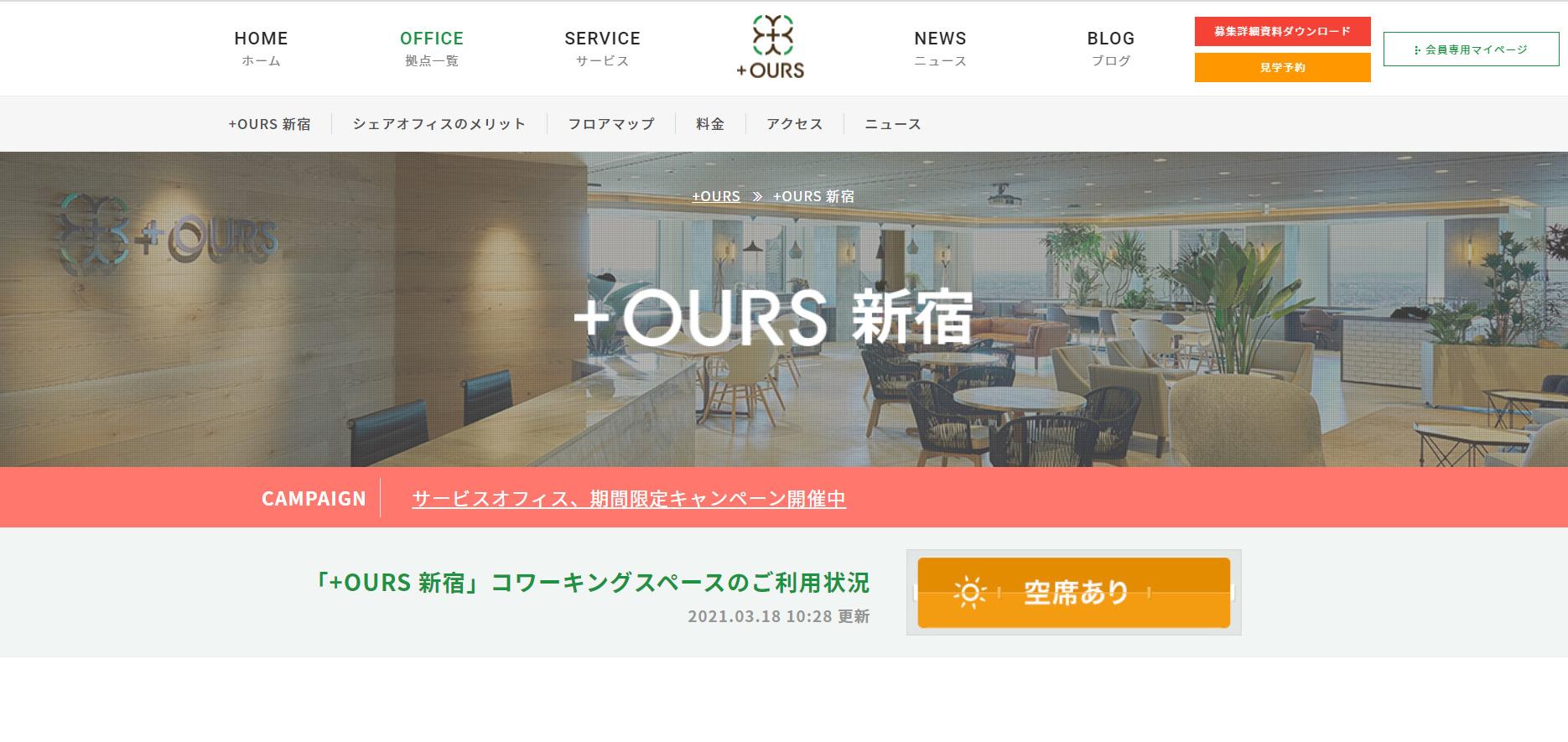 シェアオフィス +OURS 新宿