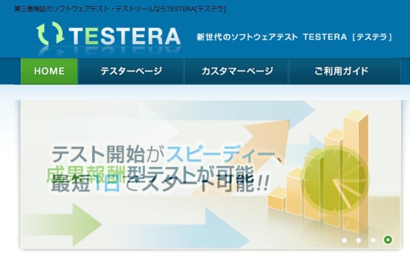 ウェブサービス テステラ