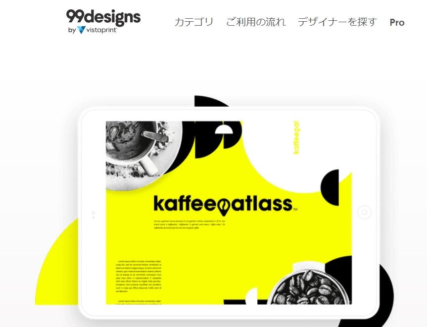 ウェブサービス 99designs