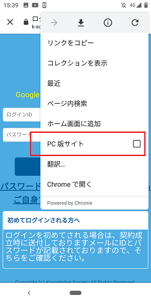 androidPC版サイト
