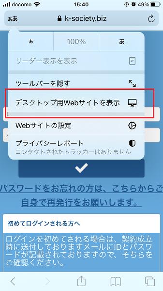 iPhoneデスクトップ用サイト