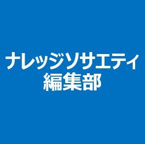 ナレッジソサエティ編集部