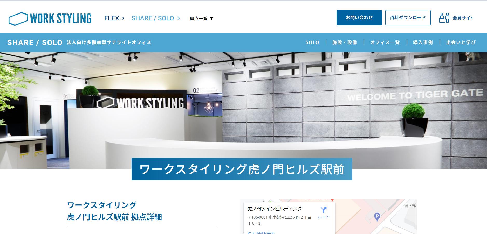 シェアオフィス WORK STYLING 虎ノ門ヒルズ駅前