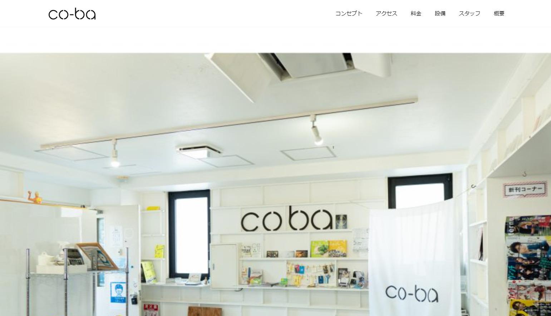 シェアオフィス Co-ba渋谷